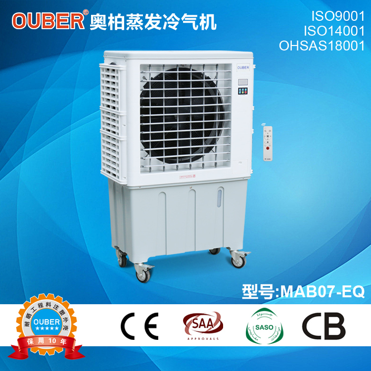 MAB07-EQ 7600 axial mobile type/silence design/3 sides air inlet/ big water tank/ single phase power supply type